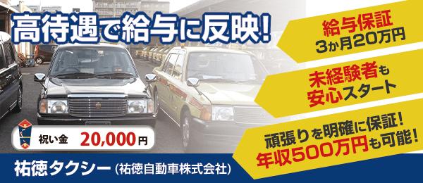 祐徳タクシーのタクシードライバー求人情報