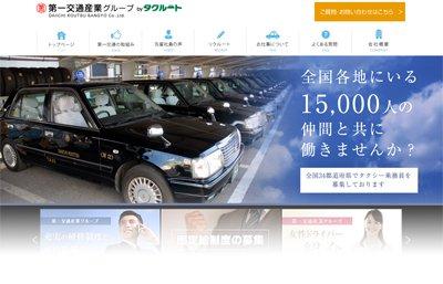 第一交通グループ求人専用サイト