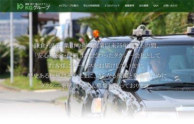 グリンハイヤー求人専用サイト