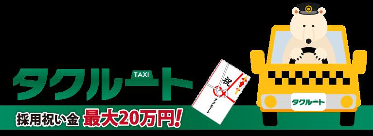 タクシードライバーへの転職ならタクルート