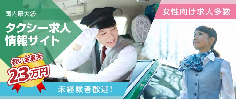 国内最大級のタクシー求人サイトはタクルート