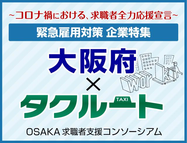 大阪府の緊急雇用対策に賛同する求人一覧