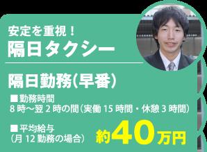 安定を重視!隔日タクシー(早番)月収約40万円