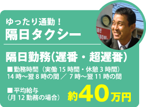 ゆったり通勤!隔日タクシー(遅番・長遅番)月収約40万円