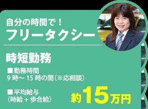 自分の時間で!フリータクシー月収約15万円
