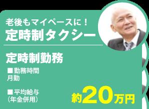 老後もマイペースに!定時制タクシー月収約20万円(年金併用)