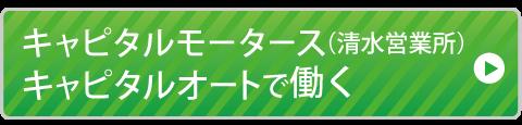 キャピタルモータース(清水営業所)・キャピタルオートに応募する