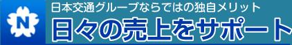 日本交通グループならではの独自メリット!日々の売上をサポート