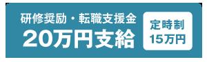 研修奨励・転職支援金20万円支給