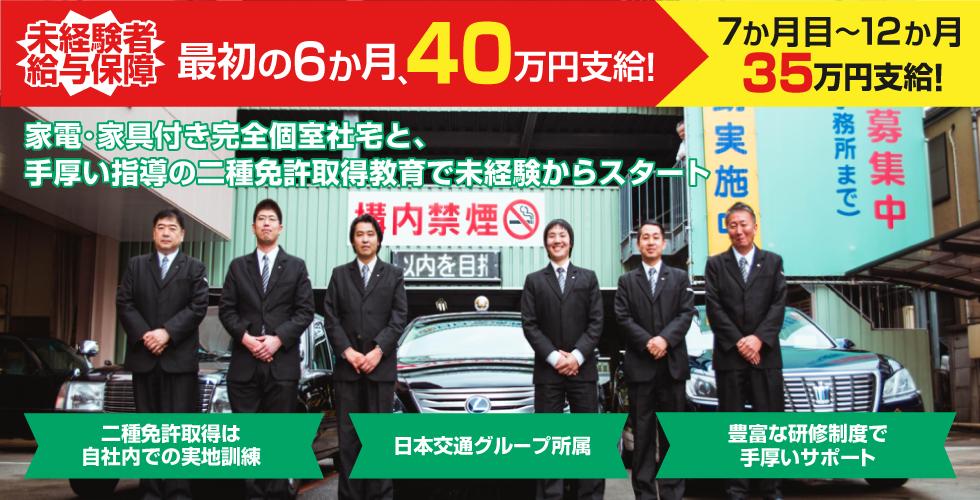 3か月の給与保証で安心!東京・足立区の日日交通 タクシー求人です