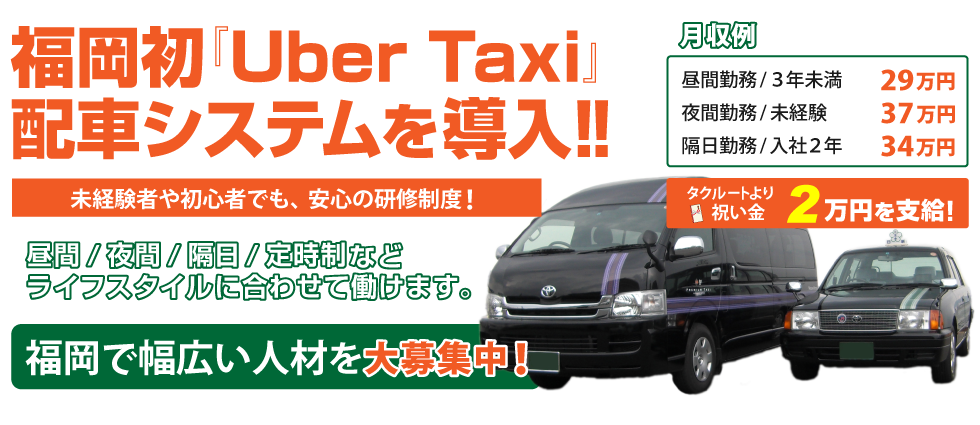 福岡で幅広い人材を大募集!日新交通株式会社のタクシー乗務員募集