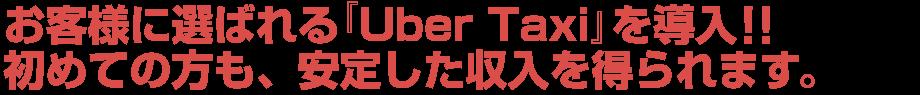 福岡初『Uber Taxi』配車システムを導入!