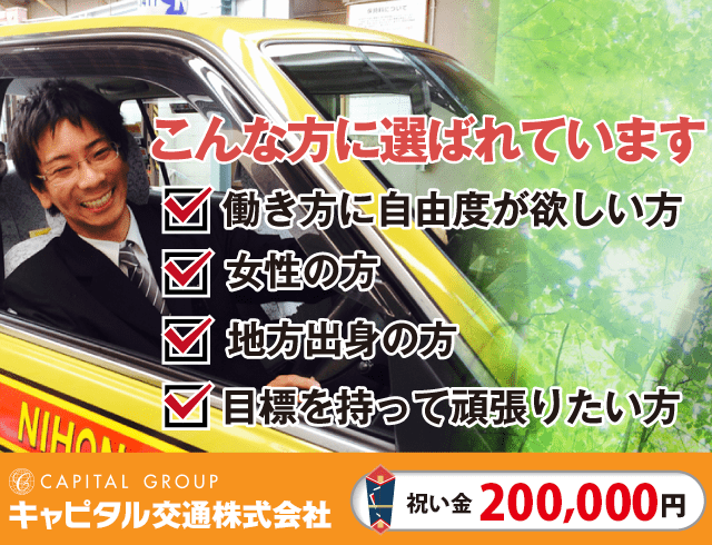 キャピタル交通のタクシードライバー求人情報。入社祝い金20万円