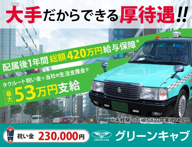 グリーンキャブのタクシードライバー求人情報。入社祝い金15万円