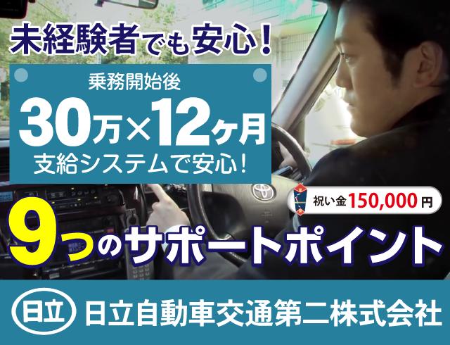 日立自動車交通第二のタクシードライバー求人情報。入社祝い金15万円