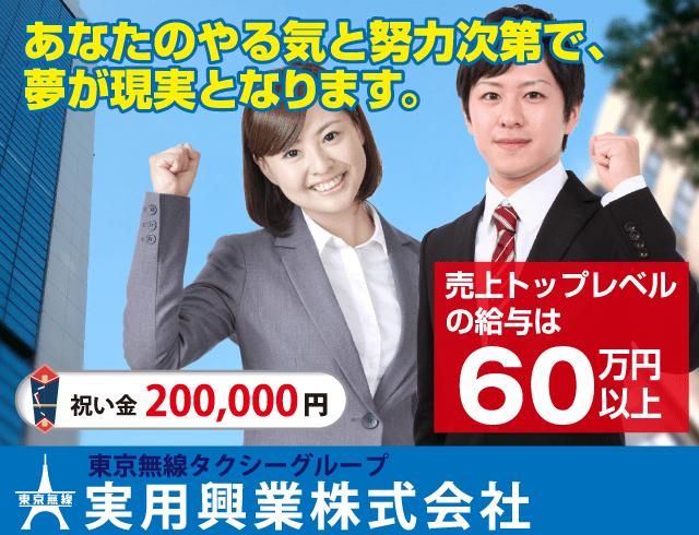 実用興業のタクシードライバー求人情報。入社祝い金20万円
