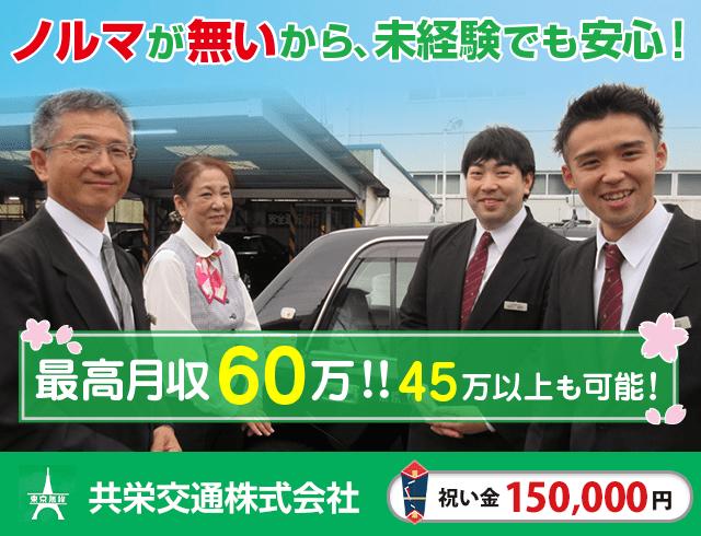 共栄交通のタクシードライバー求人情報。入社祝い金15万円