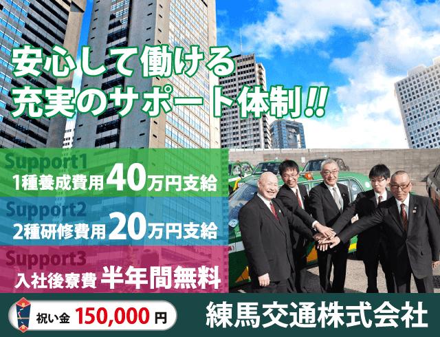 練馬交通のタクシードライバー求人情報。入社祝い金15万円