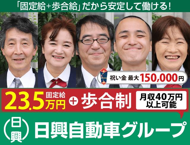 日興自動車株式会社
