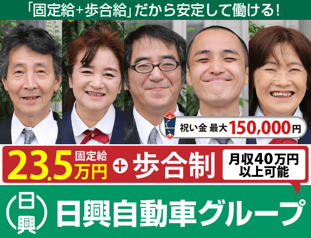 日興自動車のタクシードライバー求人情報。入社祝い金15万円