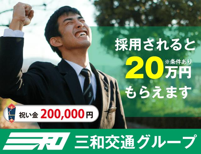三和交通グループのタクシードライバー求人情報。入社祝い金20万円
