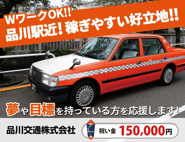 品川交通のタクシードライバー求人情報。入社祝い金15万円