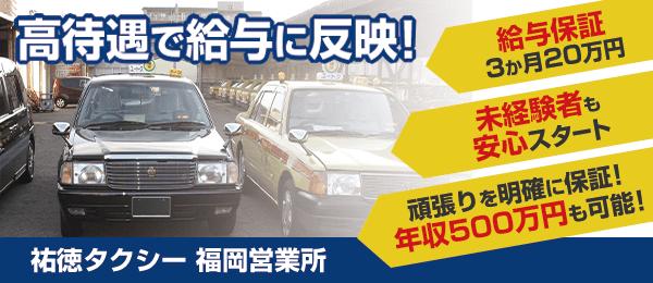 祐徳タクシー