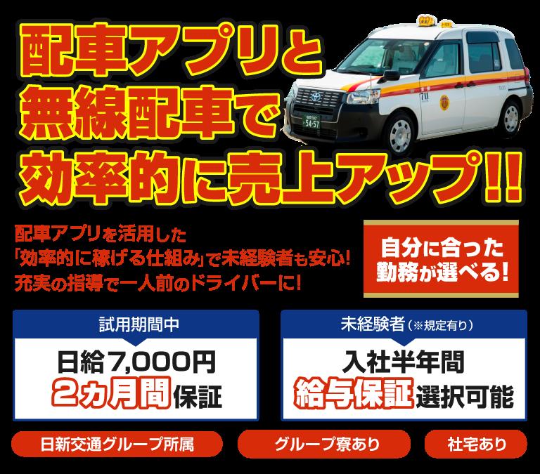 日新交通グループ所属、東部タクシー株式会社のタクシー乗務員募集