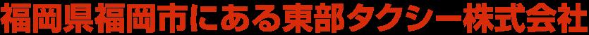 福岡県福岡市にある東部タクシー株式会社