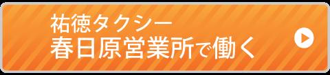 祐徳タクシー 春日原営業所に応募する