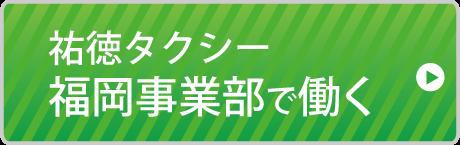 祐徳タクシー 福岡事業部に応募する