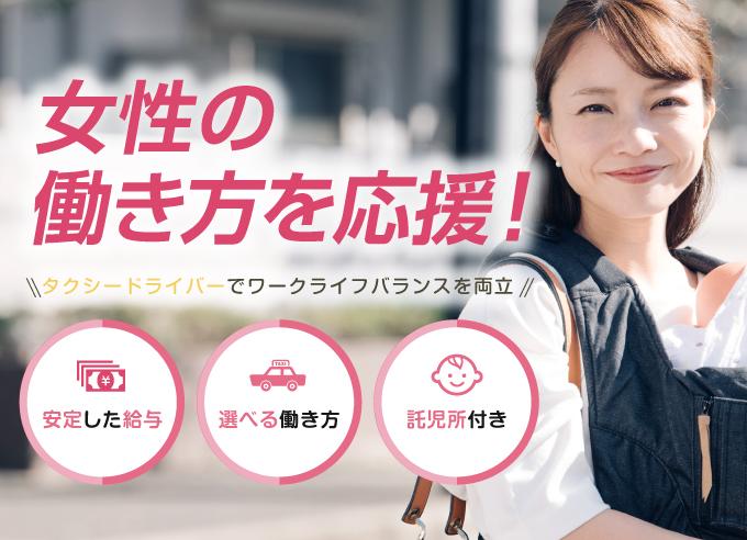 女性の働き方を応援!タクシードライバーでワークライフバランスを両立!